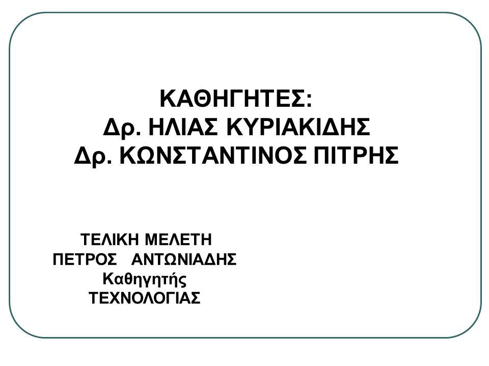 Δρ. ΚΩΝΣΤΑΝΤΙΝΟΣ ΠΙΤΡΗΣ