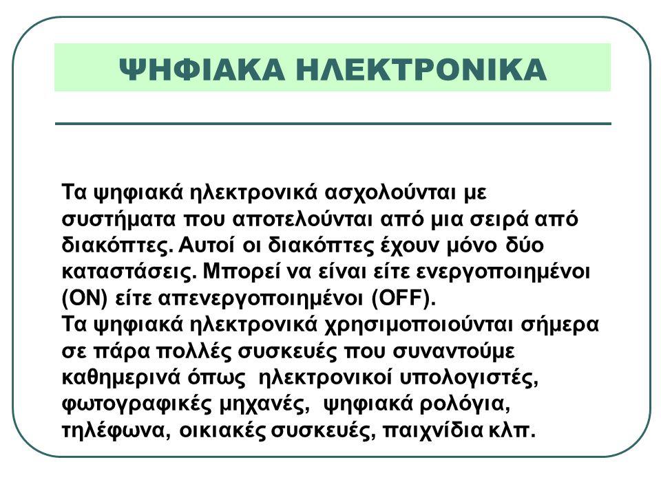 ΨΗΦΙΑΚΑ ΗΛΕΚΤΡΟΝΙΚΑ