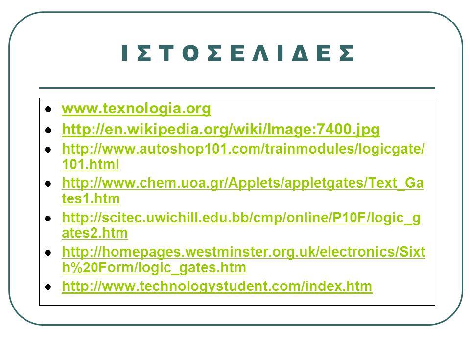 Ι Σ Τ Ο Σ Ε Λ Ι Δ Ε Σ www.texnologia.org