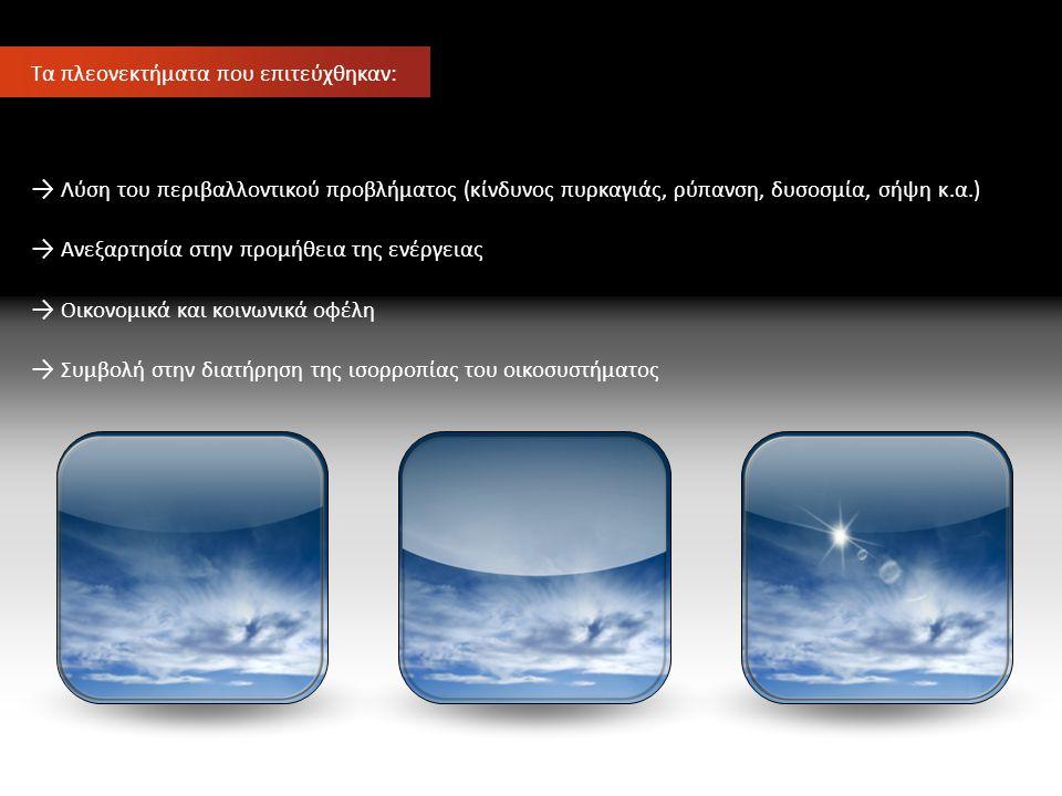 → Ανεξαρτησία στην προμήθεια της ενέργειας