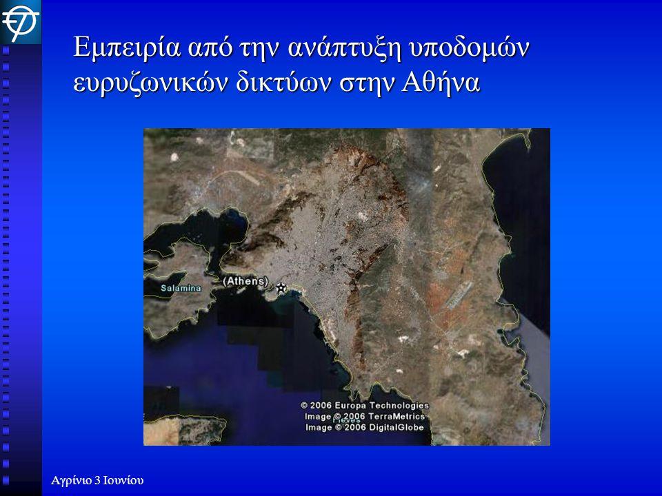 Εμπειρία από την ανάπτυξη υποδομών ευρυζωνικών δικτύων στην Αθήνα