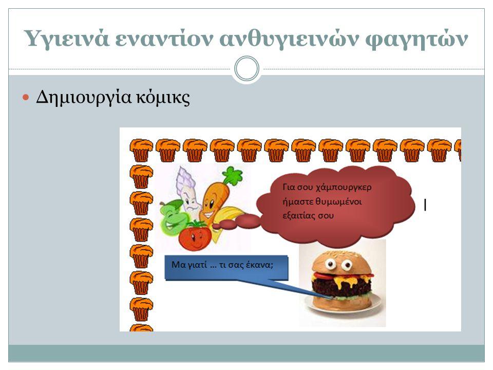 Υγιεινά εναντίον ανθυγιεινών φαγητών