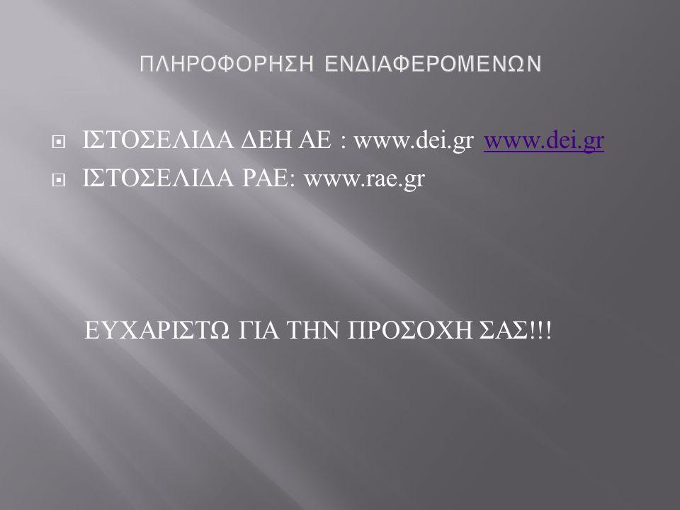 ΠΛΗΡΟΦΟΡΗΣΗ ΕΝΔΙΑΦΕΡΟΜΕΝΩΝ