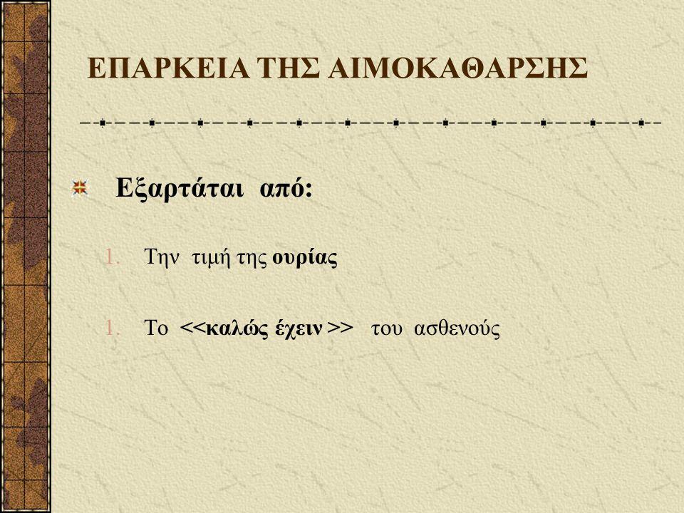ΕΠΑΡΚΕΙΑ ΤΗΣ ΑΙΜΟΚΑΘΑΡΣΗΣ