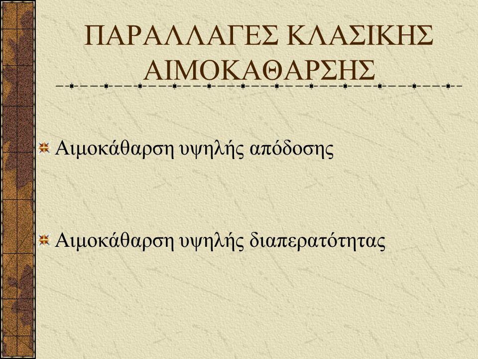 ΠΑΡΑΛΛΑΓΕΣ ΚΛΑΣΙΚΗΣ ΑΙΜΟΚΑΘΑΡΣΗΣ