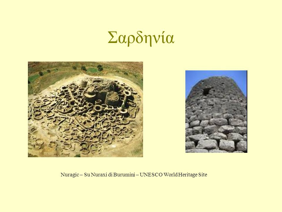 Nuragic – Su Nuraxi di Burumini – UNESCO World Heritage Site