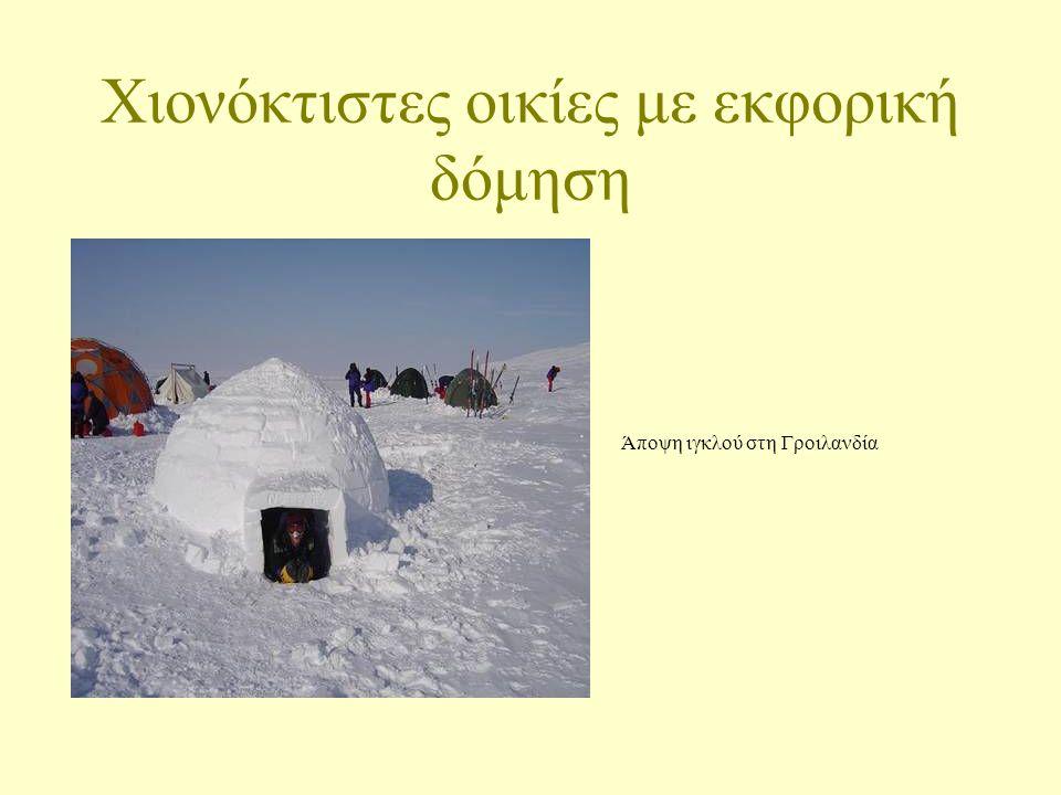 Χιονόκτιστες οικίες με εκφορική δόμηση