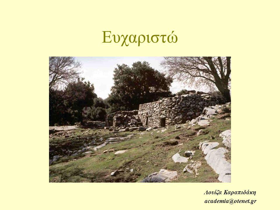 Ευχαριστώ Λουίζα Καραπιδάκη academia@otenet.gr