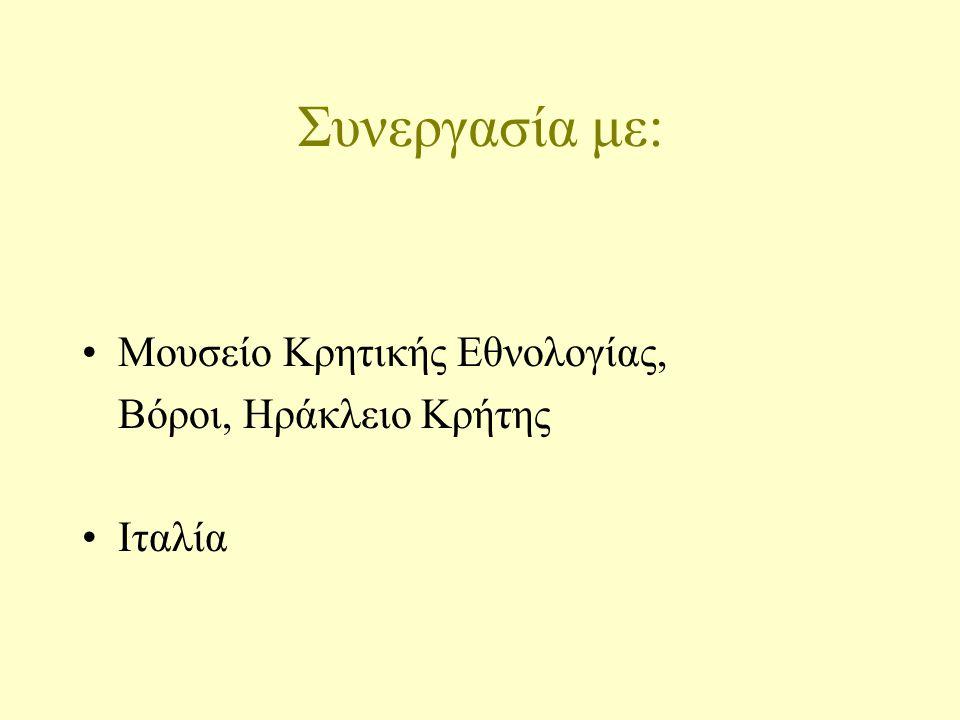 Συνεργασία με: Μουσείο Κρητικής Εθνολογίας, Βόροι, Ηράκλειο Κρήτης