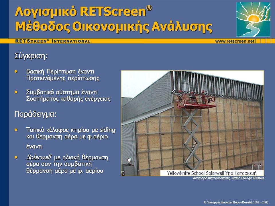 Yellowknife School Solarwall Υπό Κατασκευή