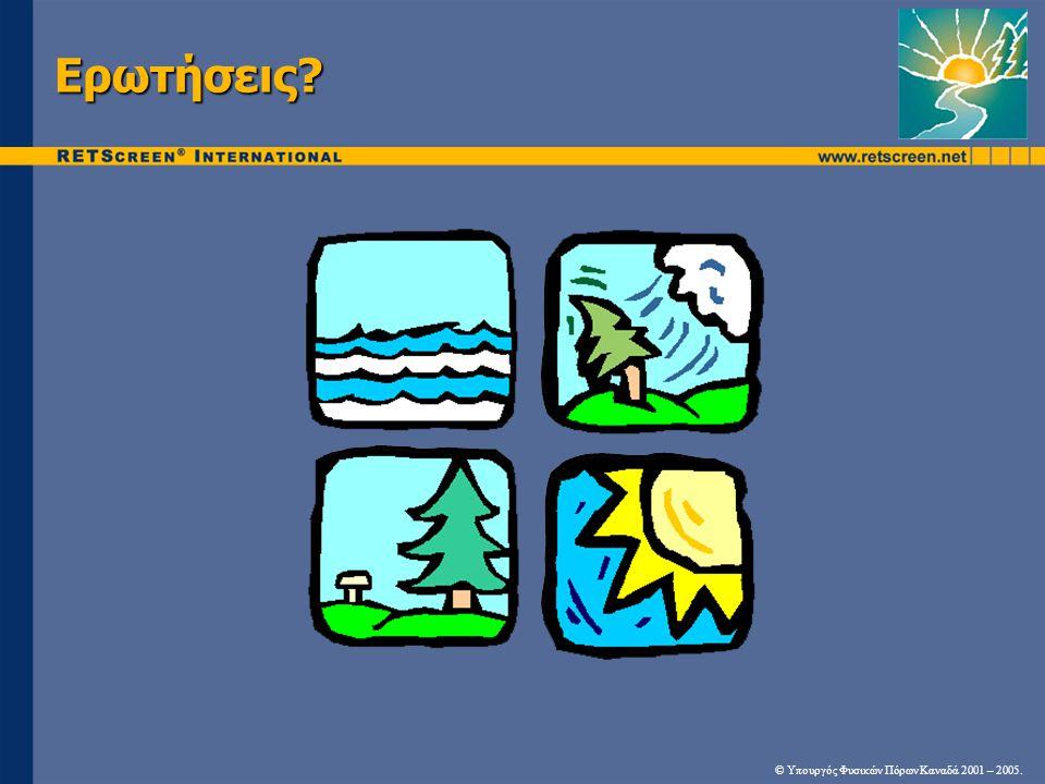 Ερωτήσεις © Υπουργός Φυσικών Πόρων Καναδά 2001 – 2005.