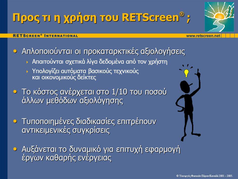 Προς τι η χρήση του RETScreen® ;