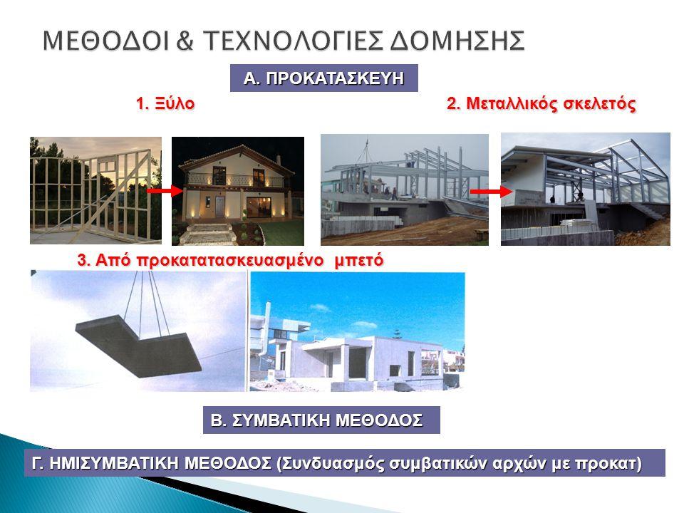 ΜΕΘΟΔΟΙ & ΤΕΧΝΟΛΟΓΙΕΣ ΔΟΜΗΣΗΣ