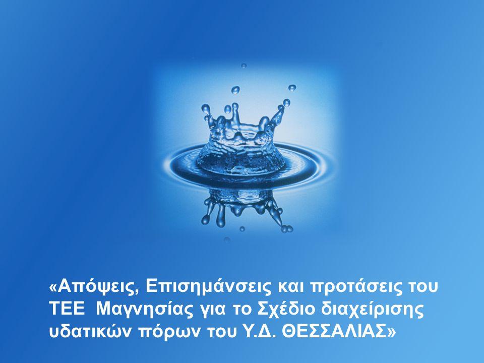 «Απόψεις, Επισημάνσεις και προτάσεις του ΤΕΕ Μαγνησίας για το Σχέδιο διαχείρισης υδατικών πόρων του Υ.Δ.