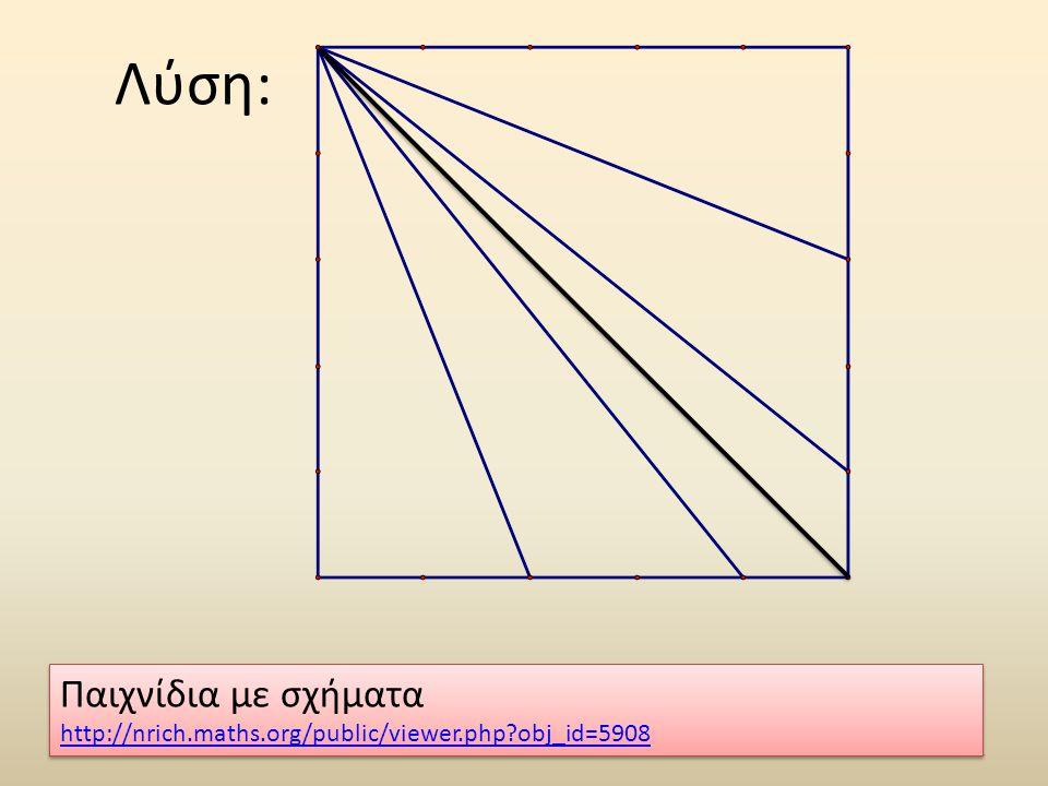 Λύση: Παιχνίδια με σχήματα http://nrich.maths.org/public/viewer.php obj_id=5908