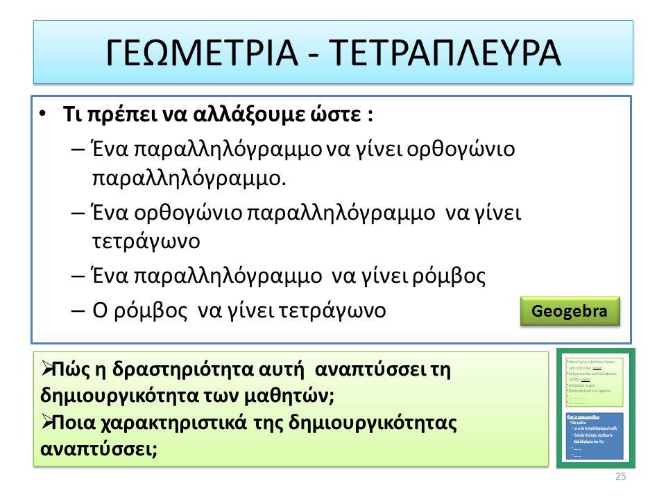 ΓΕΩΜΕΤΡΙΑ - ΤΕΤΡΑΠΛΕΥΡΑ