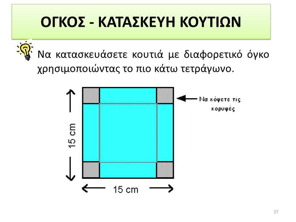 ΟΓΚΟΣ - ΚΑΤΑΣΚΕΥΗ ΚΟΥΤΙΩΝ