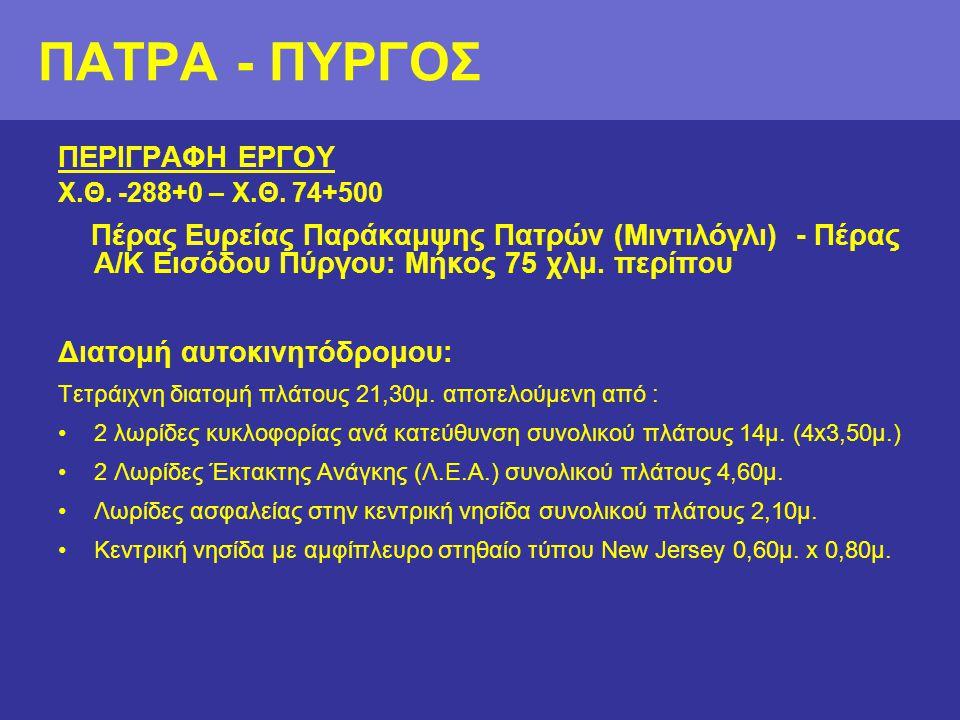 ΠΑΤΡΑ - ΠΥΡΓΟΣ ΠΕΡΙΓΡΑΦΗ ΕΡΓΟΥ