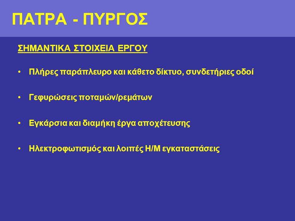 ΠΑΤΡΑ - ΠΥΡΓΟΣ ΣΗΜΑΝΤΙΚΑ ΣΤΟΙΧΕΙΑ ΕΡΓΟΥ