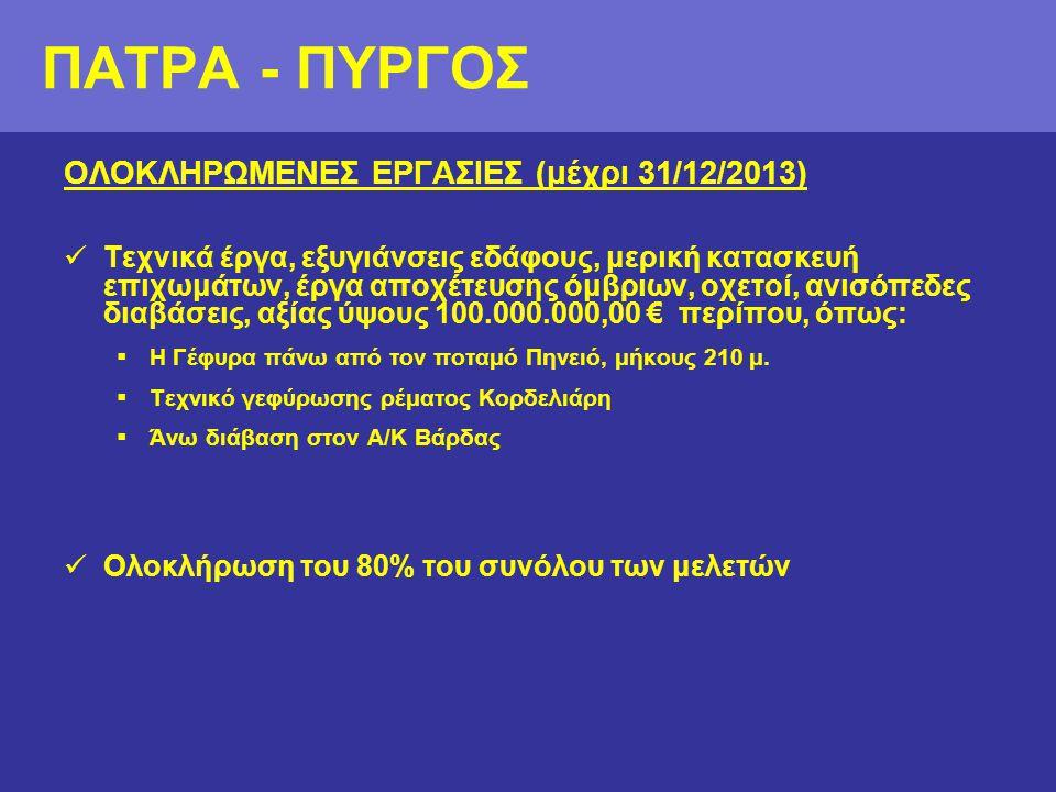 ΠΑΤΡΑ - ΠΥΡΓΟΣ ΟΛΟΚΛΗΡΩΜΕΝΕΣ ΕΡΓΑΣΙΕΣ (μέχρι 31/12/2013)