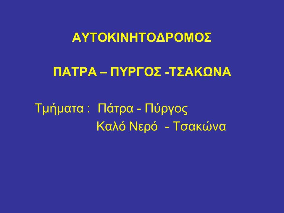 ΠΑΤΡΑ – ΠΥΡΓΟΣ -ΤΣΑΚΩΝΑ