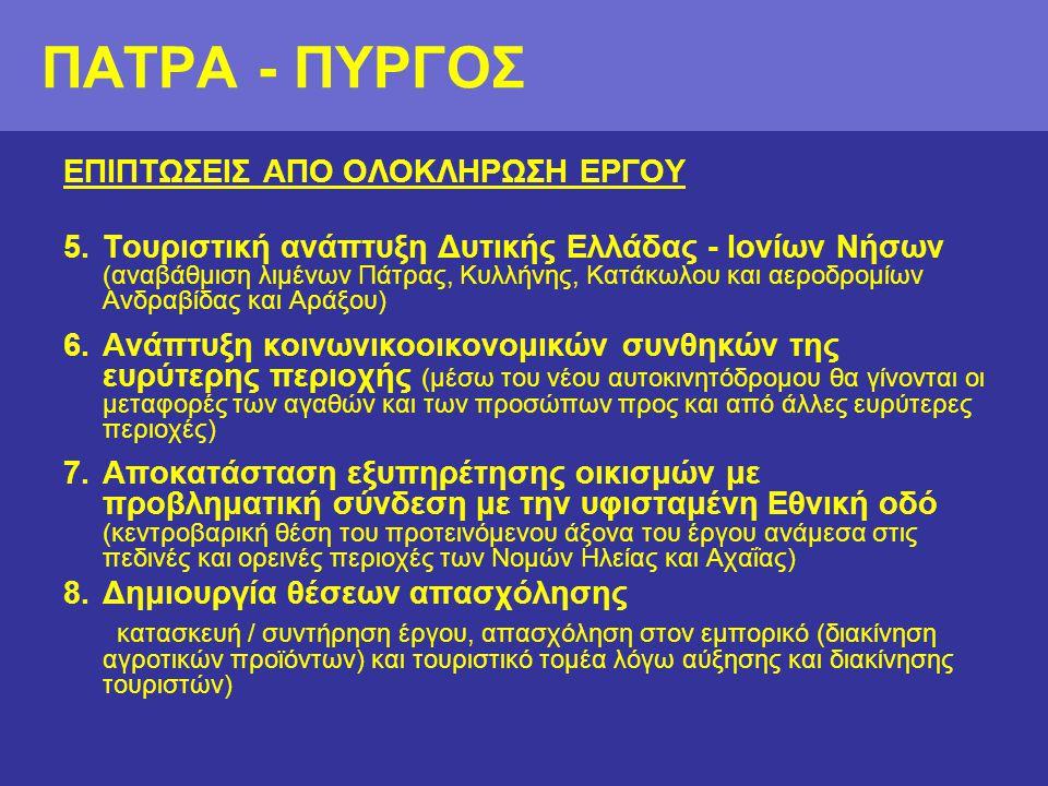 ΠΑΤΡΑ - ΠΥΡΓΟΣ ΕΠΙΠΤΩΣΕΙΣ ΑΠΟ ΟΛΟΚΛΗΡΩΣΗ ΕΡΓΟΥ