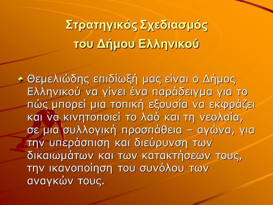 Στρατηγικός Σχεδιασμός του Δήμου Ελληνικού