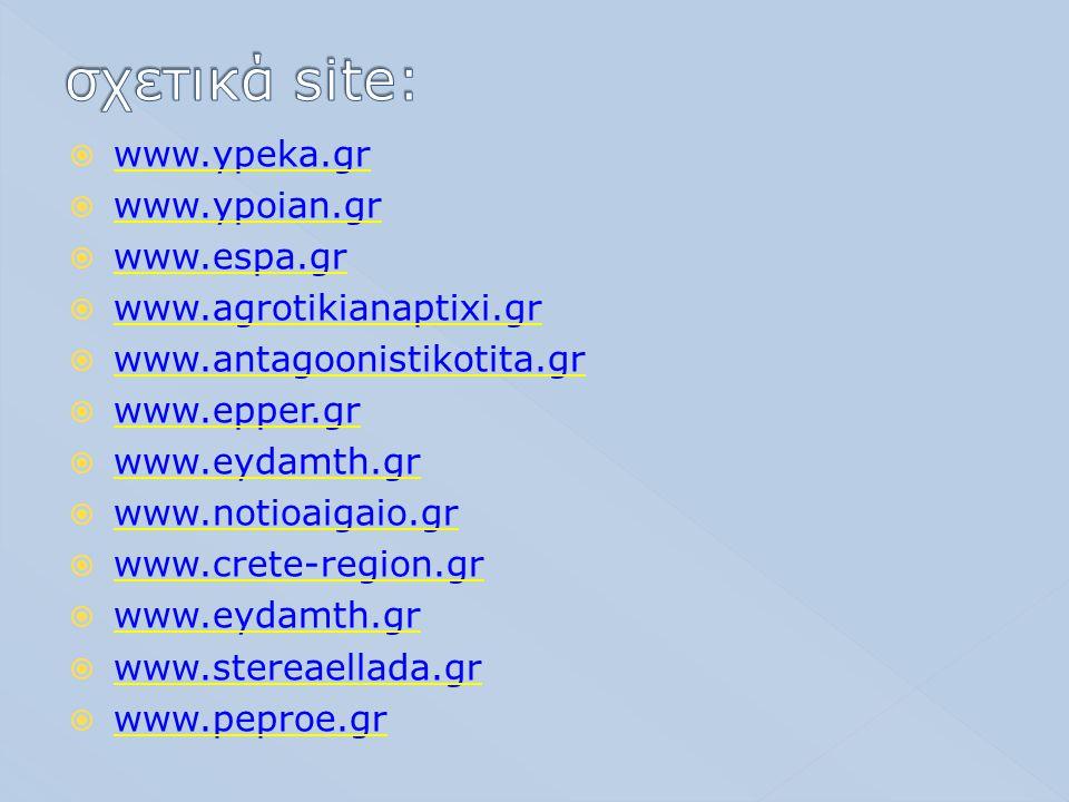σχετικά site: www.ypeka.gr www.ypoian.gr www.espa.gr