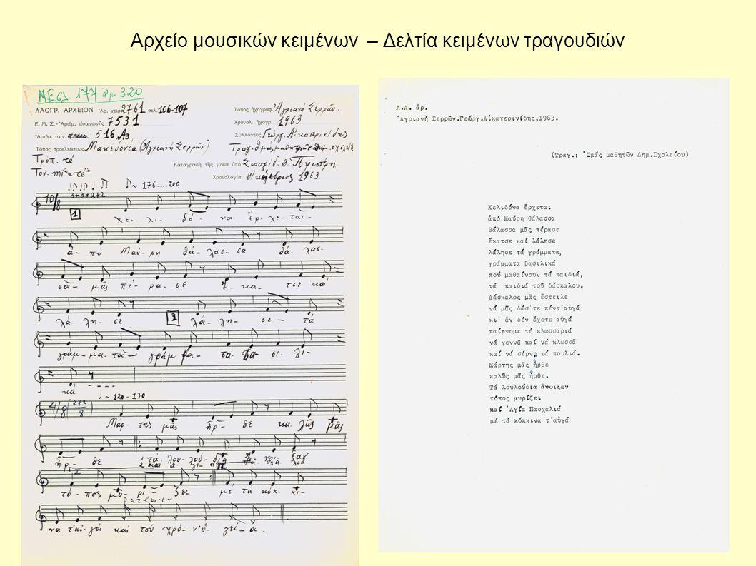 Αρχείο μουσικών κειμένων – Δελτία κειμένων τραγουδιών