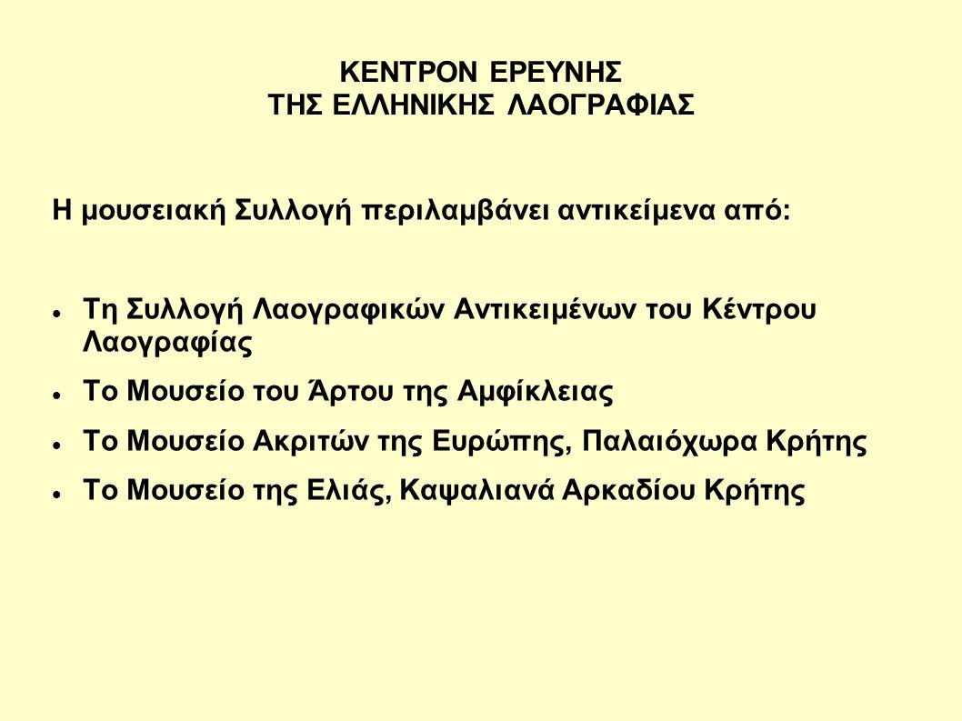 ΚΕΝΤΡΟΝ ΕΡΕΥΝΗΣ ΤΗΣ ΕΛΛΗΝΙΚΗΣ ΛΑΟΓΡΑΦΙΑΣ