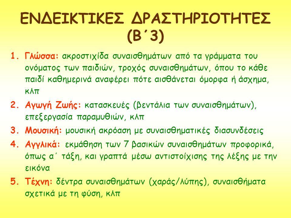 ΕΝΔΕΙΚΤΙΚΕΣ ΔΡΑΣΤΗΡΙΟΤΗΤΕΣ (Β΄3)