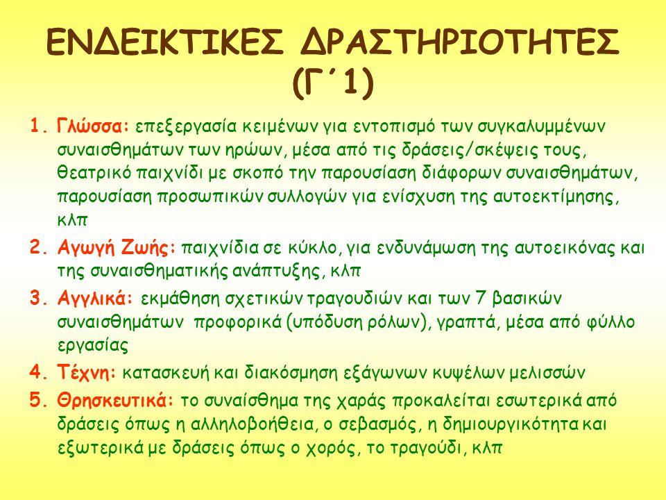 ΕΝΔΕΙΚΤΙΚΕΣ ΔΡΑΣΤΗΡΙΟΤΗΤΕΣ (Γ΄1)