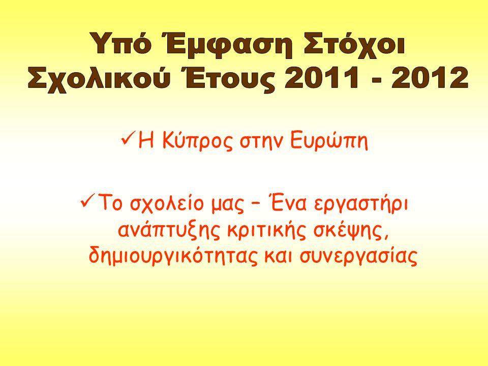 Υπό Έμφαση Στόχοι Σχολικού Έτους 2011 - 2012 Η Κύπρος στην Ευρώπη