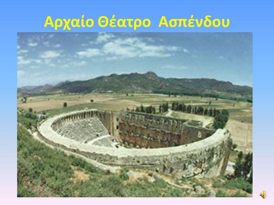Αρχαίο Θέατρο Ασπένδου