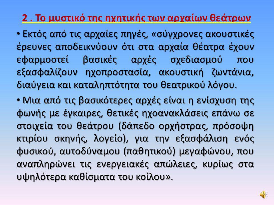 2 . Το μυστικό της ηχητικής των αρχαίων θεάτρων