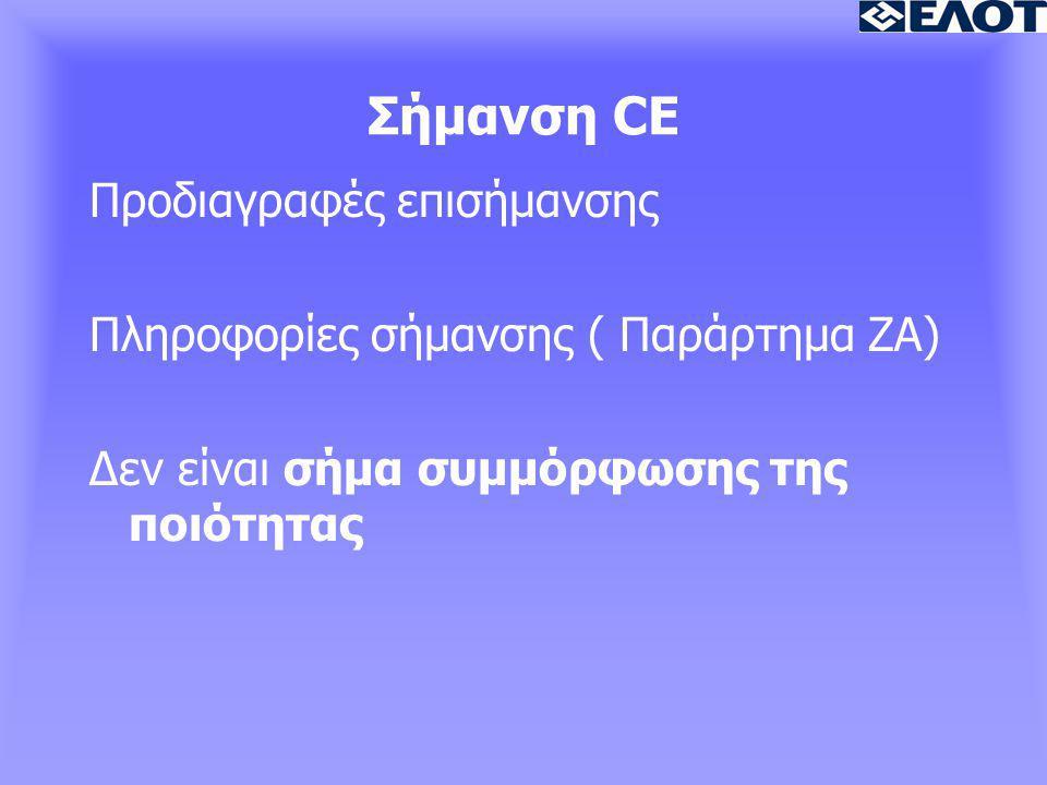 Σήμανση CE Προδιαγραφές επισήμανσης