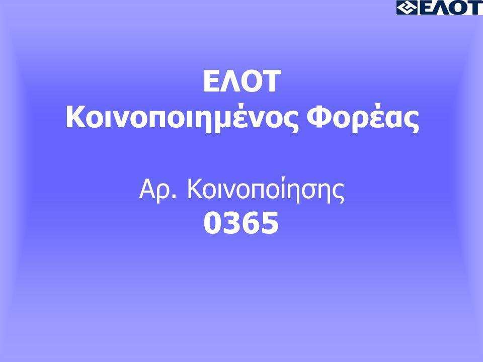 ΕΛΟΤ Κοινοποιημένος Φορέας Αρ. Κοινοποίησης 0365