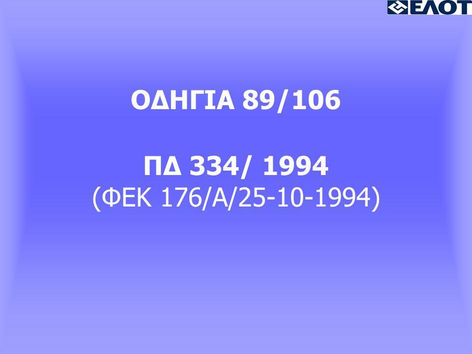ΟΔΗΓΙΑ 89/106 ΠΔ 334/ 1994 (ΦΕΚ 176/Α/25-10-1994)