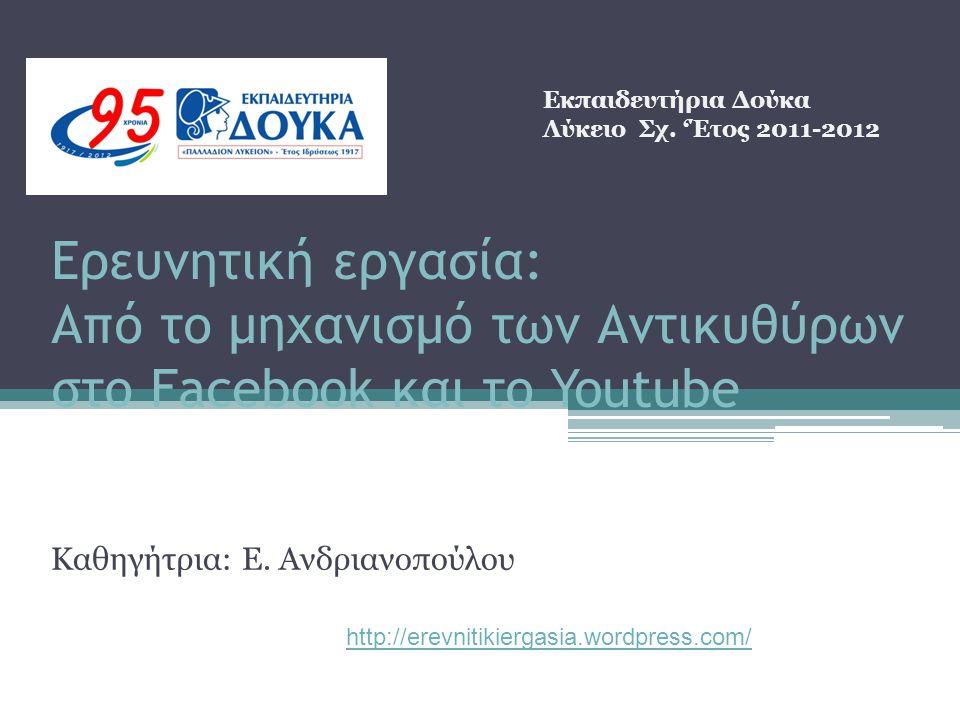 Καθηγήτρια: Ε. Ανδριανοπούλου