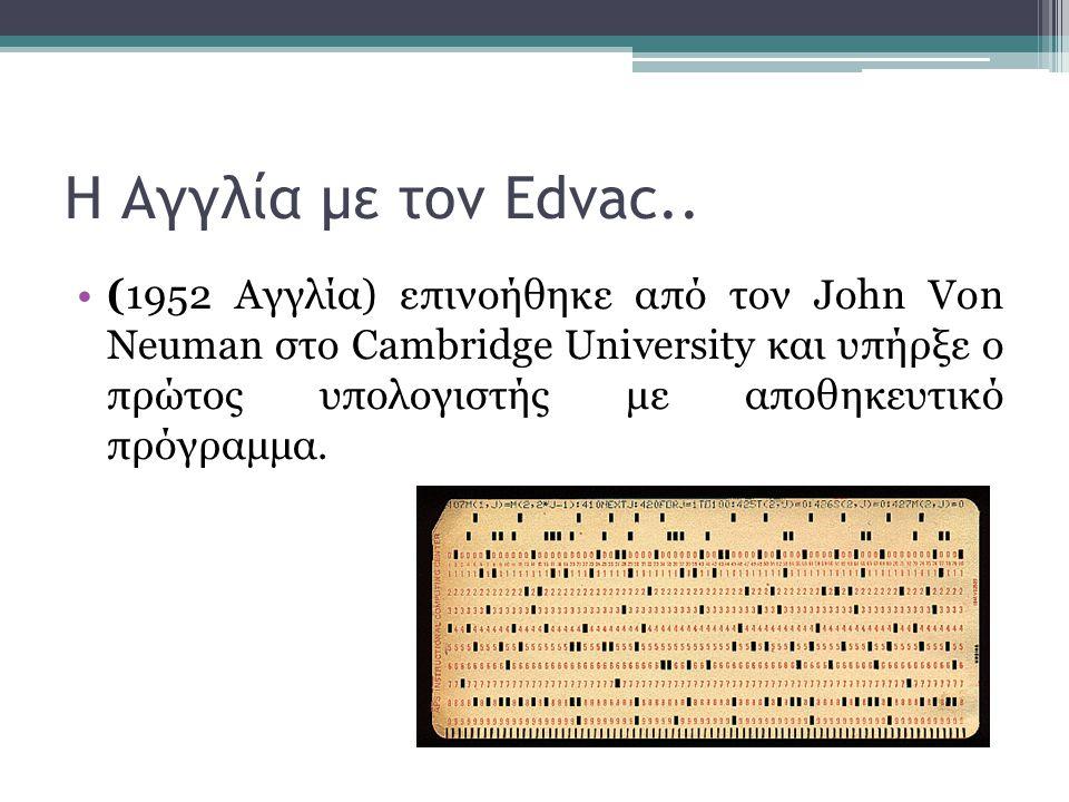 Η Αγγλία με τον Edvac..
