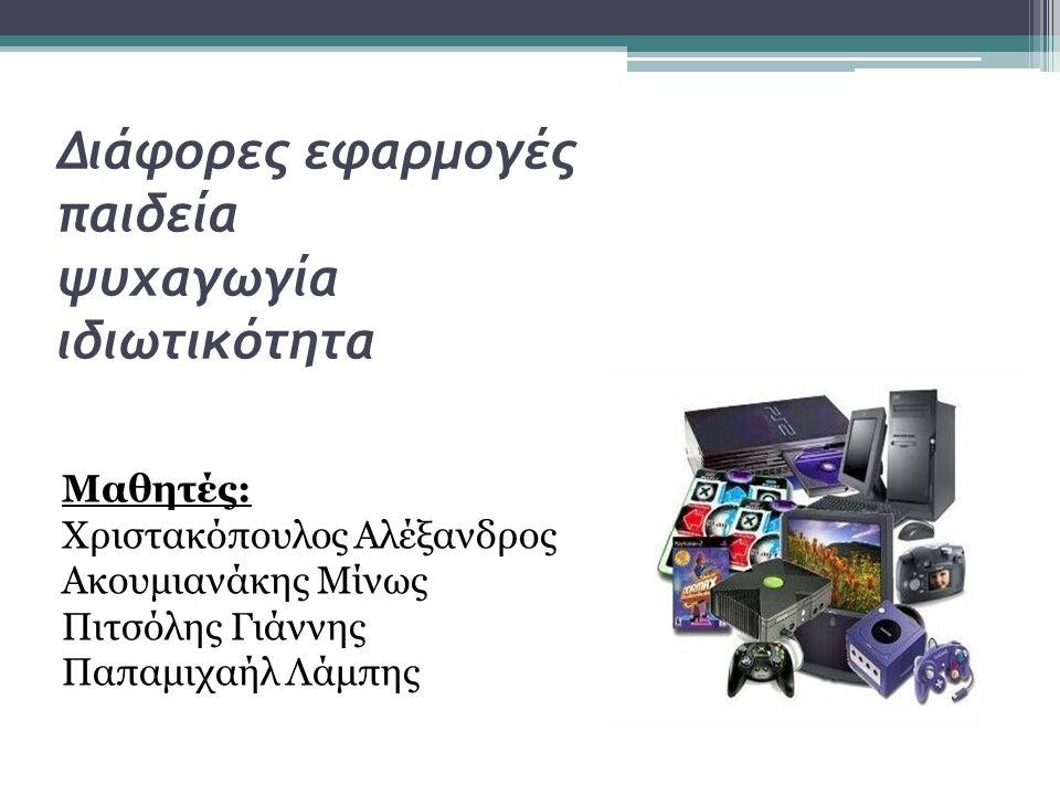 Διάφορες εφαρμογές παιδεία ψυχαγωγία ιδιωτικότητα