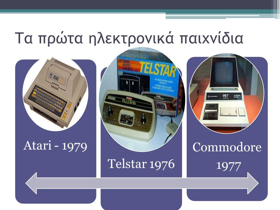 Τα πρώτα ηλεκτρονικά παιχνίδια
