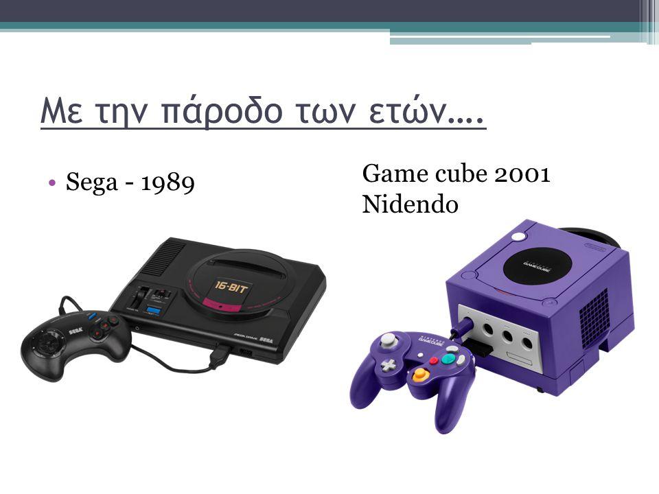 Με την πάροδο των ετών…. Game cube 2001 Nidendo Sega - 1989