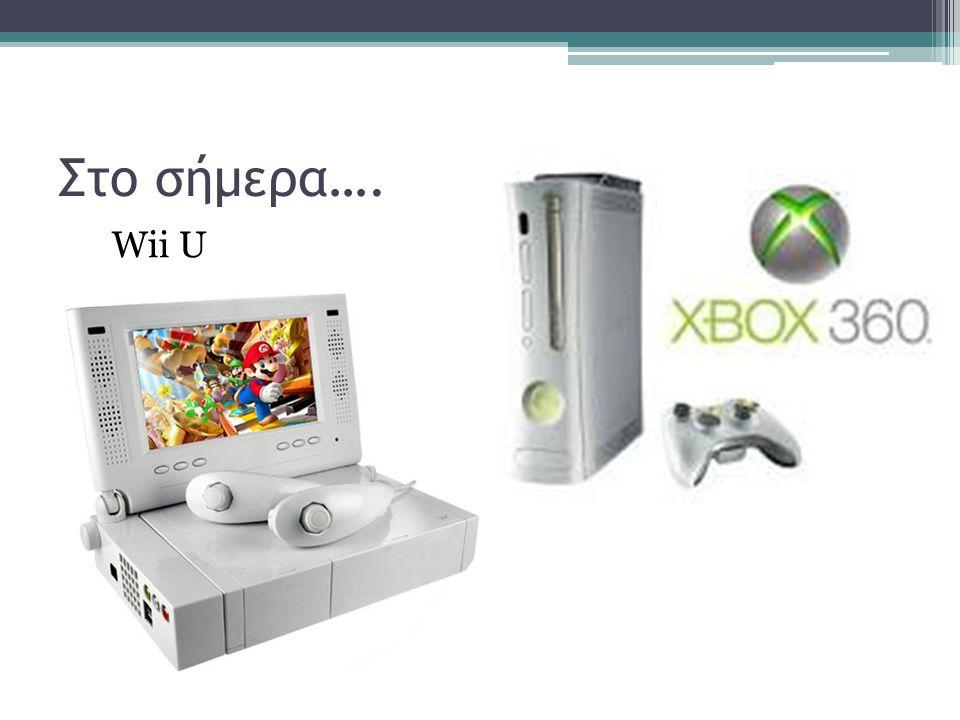 Στο σήμερα…. Wii U