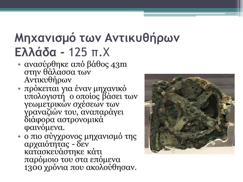 Μηχανισμό των Αντικυθήρων Ελλάδα - 125 π.Χ