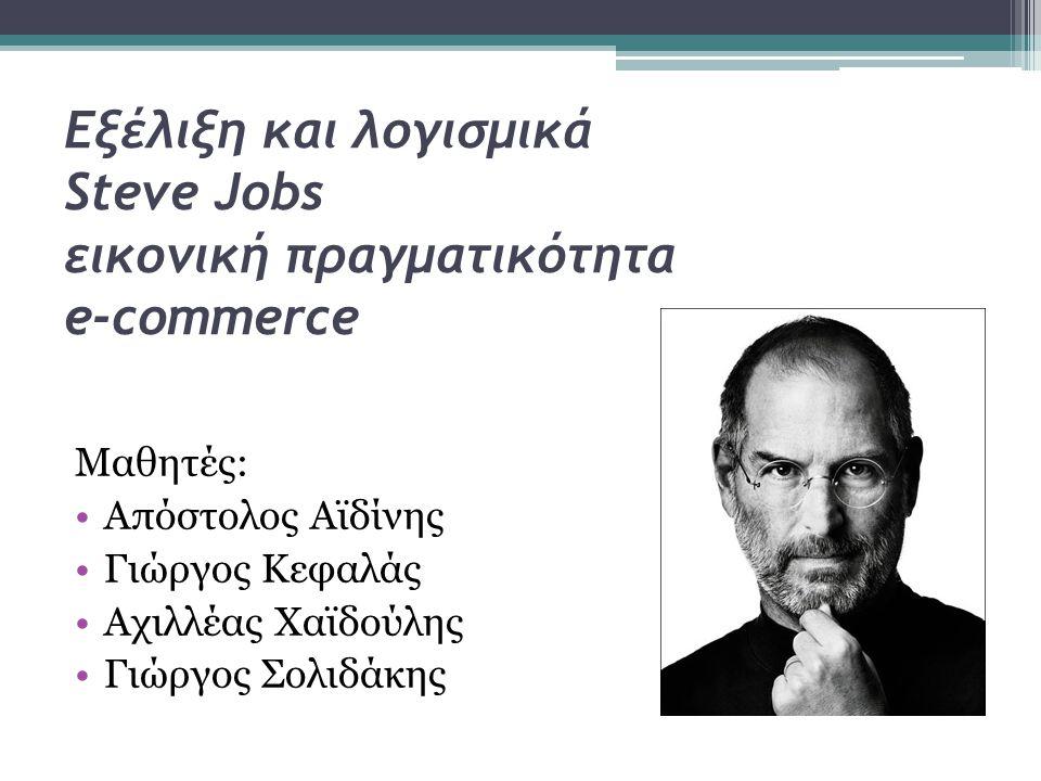 Εξέλιξη και λογισμικά Steve Jobs εικονική πραγματικότητα e-commerce