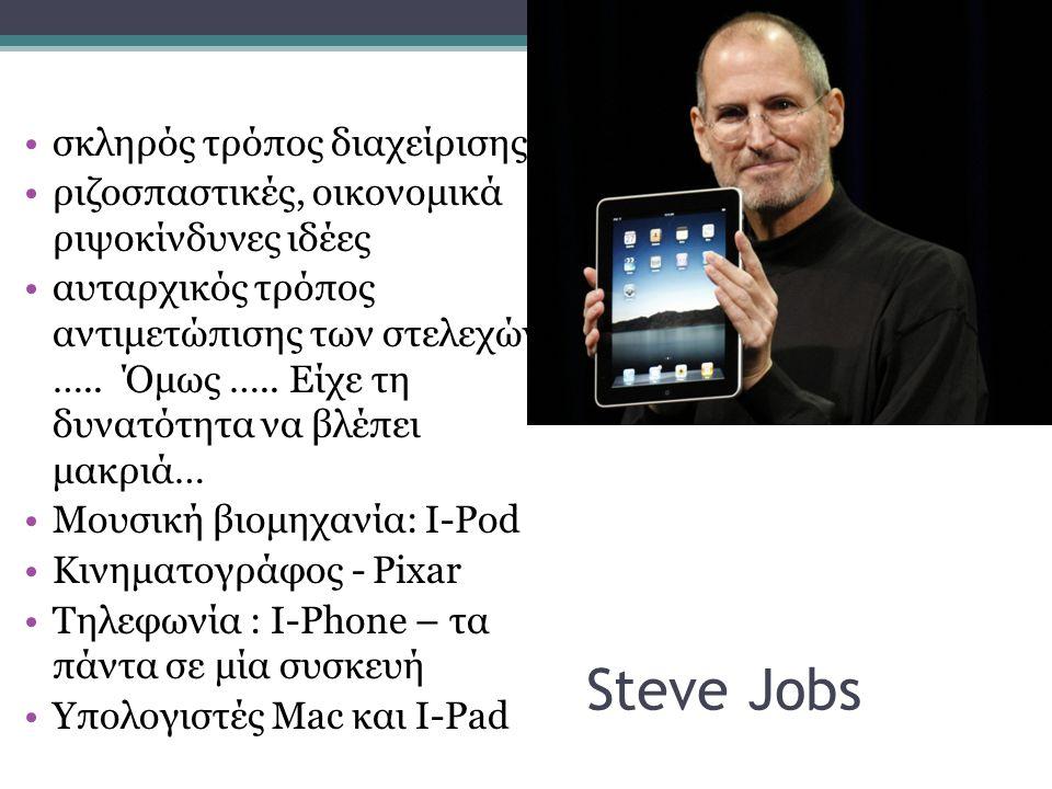 Steve Jobs σκληρός τρόπος διαχείρισης