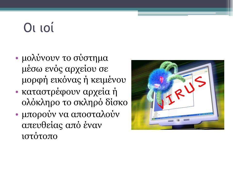 Οι ιοί μολύνουν το σύστημα μέσω ενός αρχείου σε μορφή εικόνας ή κειμένου. καταστρέφουν αρχεία ή ολόκληρο το σκληρό δίσκο.