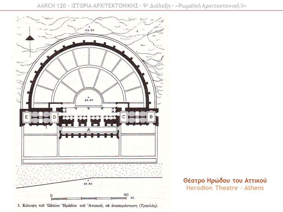 Θέατρο Ηρώδου του Αττικού Herodion Theatre - Athens