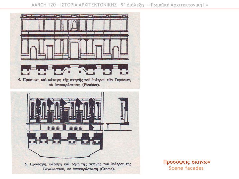 Προσόψεις σκηνών Scene facades